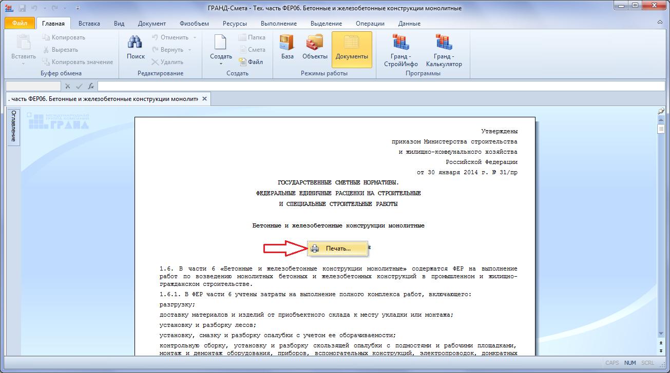 инструкция по работе в программе гранд смета