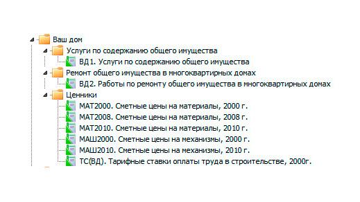"База данных ""Ваш дом"" версия 2.1"