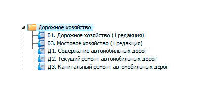 Обновление базы данных «Дорожное хозяйство» версия 2.0 (с 15.09.2016г.)