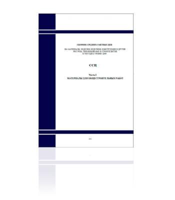 Ежеквартальный сборник средних сметных цен Чувашской Республики на строительные ресурсы (с 3 кв. 2014 г.), (рекомендуется использовать в комплекте с пунктом 61.7)