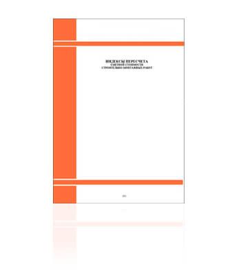 Сборник расчетных индексов пересчета стоимости работ на эксплуатацию дорог и элементов благоустройства