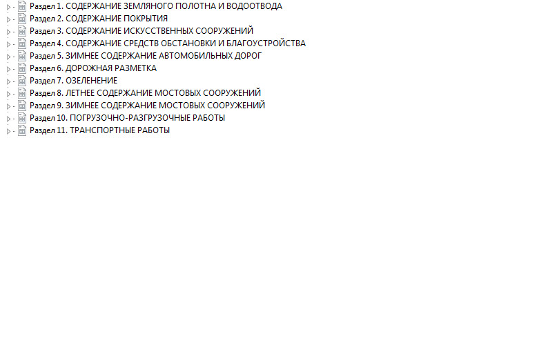 Сборник ТЕР на выполнение работ по содержанию автомобильных дорог ТЕР с-2015 ( 01.07.2016г. / с изм. №1,2 от 31.03.2017г.) Республика Башкортостан